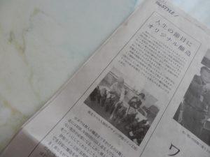 日本経済新聞 伊那ワイン工房